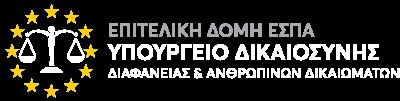 Επιτελική Δομή ΕΣΠΑ Υπουργείο Δικαιοσύνης, Διαφάνειας και Ανθρωπίνων Δικαιωμάτων